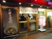 shinasobaya_zushi_outs.jpg
